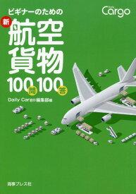 ビギナーのための新航空貨物100問100答 (Daily Cargo) [ Daily Cargo編集部 ]