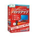 【楽天スーパーSALE期間限定価格】HD革命/BackUp Next Ver.5 Standard 通常版 3台用