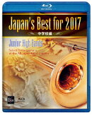 Japan's Best for 2017 中学校編【Blu-ray】
