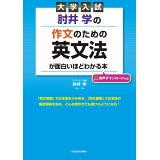 大学入試肘井学の作文のための英文法が面白いほどわかる本