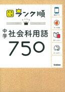 中学社会科用語750〔新版〕