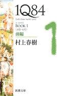 1Q84 BOOK1〈4月ー6月〉前編