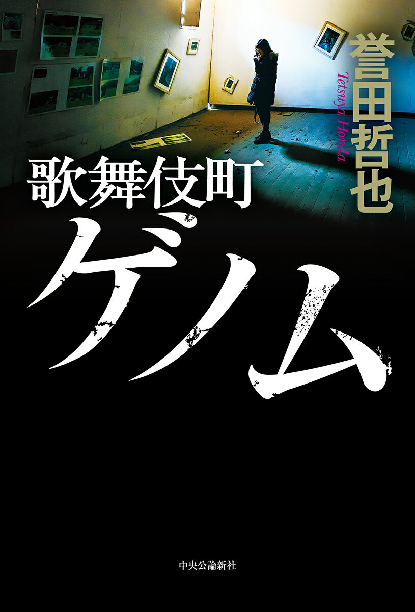 歌舞伎町ゲノム (単行本) [ 誉田哲也 ]