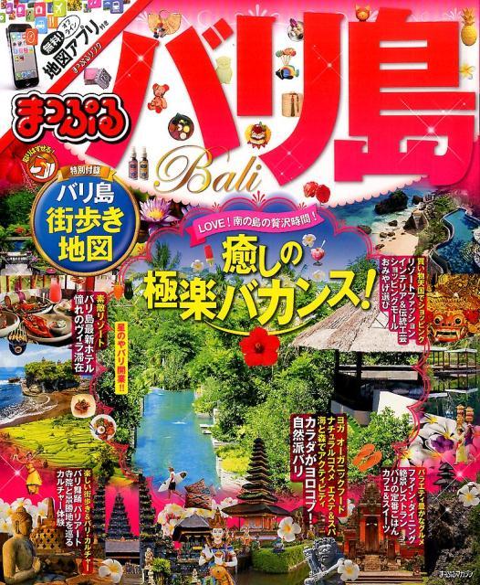 バリ島 (まっぷるマガジン)