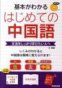 基本がわかるはじめての中国語 文法をしっかり学びたい人へ [ 王ていてい ]