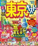 るるぶ東京ベスト('18)
