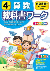 小学教科書ワーク東京書籍版算数4年