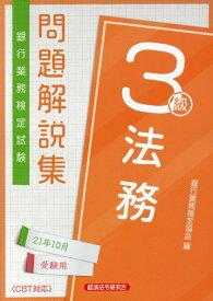 銀行業務検定試験法務3級問題解説集(2021年10月受験用) [ 銀行業務検定協会 ]