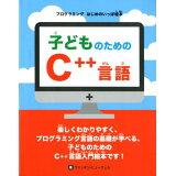 子どものためのC++言語 (プログラミングはじめのいっぽ絵本)