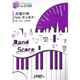 点描の唄(feat.井上苑子) (BAND SCORE PIECE)
