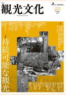 【POD】機関誌 観光文化 235号 特集  持続可能な観光
