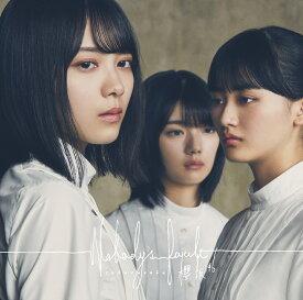 Nobody's fault (初回仕様限定盤 Type-A CD+Blu-ray) [ 櫻坂46 ]