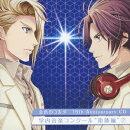 """金色のコルダ 15th Anniversary CD 学内音楽コンクール """"衛藤編""""2"""