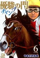 優駿の門チャンプ(6)