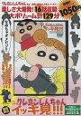 TVシリーズ クレヨンしんちゃん 嵐を呼ぶ イッキ見!!! ひまわり、それは舐めちゃダメ!! シリマルダシはお尻が命だゾ…
