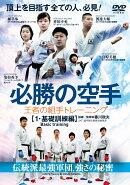 DVD>必勝の空手(1)