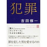 犯罪 (Shuichi Yoshidaコレクション)