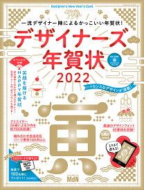 デザイナーズ年賀状(2022) CD-ROM Windows & Mac対応 (impress mook)