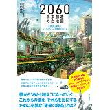 2060未来創造の白地図