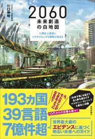 2060 未来創造の白地図 ~人類史上最高にエキサイティングな冒険が始まる [ 川口伸明 ]