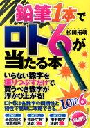 鉛筆1本でロト6が当たる本