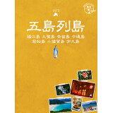 五島列島改訂第2版 (地球の歩き方JAPAN 島旅 01)