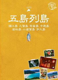 01 地球の歩き方JAPAN 島旅 五島列島 [ 地球の歩き方編集室 ]