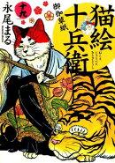 猫絵十兵衛 御伽草紙 十九