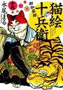 猫絵十兵衛 御伽草紙 十九 (コミック ねこぱんちコミックス) [ 永尾 まる ]