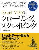 Excel VBAでクローリング&スクレイピング