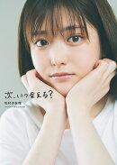 【予約】次、いつ会える? 松村沙友理 乃木坂46卒業記念写真集