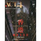 ACT4(vol.89) 特集:香港/生まれ変わるマカオ