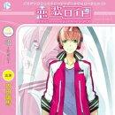 オリジナルキャラクターソング&シチュエーションCD「恋歌ロイド」Type6.唱ーショウー