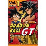 ドラゴンボールGTアニメコミックス 邪悪龍編(Vol.1) (ジャンプコミックス)