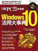 日経PC21総集編 Windows10 活用大事典