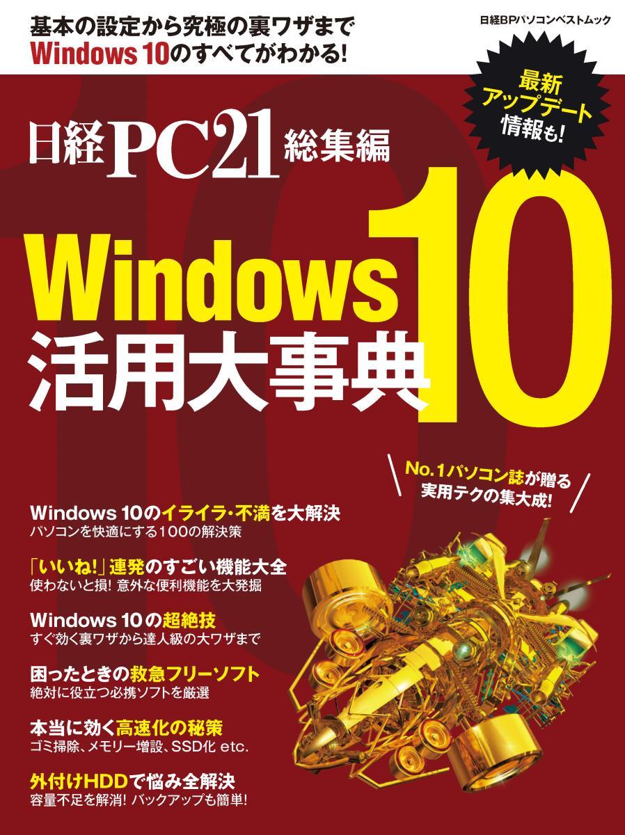 日経PC21総集編 Windows10 活用大事典 (日経BPパソコンベストムック) [ 日経PC21 ]