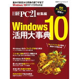 Windows10活用大事典 (日経BPパソコンベストムック 日経PC21総集編)