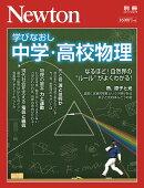 Newton別冊 学びなおし中学・高校物理