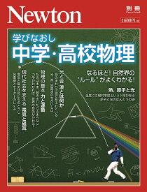 """Newton別冊 学びなおし中学・高校物理 なるほど! 自然界の""""ルール""""がよくわかる!"""