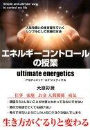 エネルギーコントロールの授業