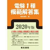 電験1種模範解答集(2020年版)