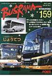 バスラマインターナショナル(no.159(2017 JAN)
