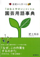 【バーゲン本】基礎から学べるはなとやさいづくりの園芸用語事典