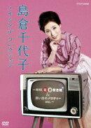 島倉千代子 メモリアルコレクション 〜NHK紅白歌合戦&思い出のメロディー etc.〜