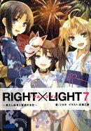 RIGHT×LIGHT 7