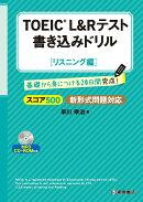 TOEIC(R) L&R テスト 書き込みドリル【スコア500 リスニング編】新形式問題対応