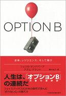 OPTION B(オプションB)
