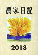 農家日記 2018年版