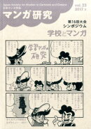 マンガ研究(vol.23)