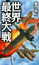 世界最終大戦(5)